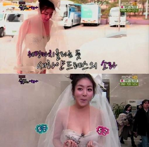 Lee Jang Woo And Eunjung Wedding